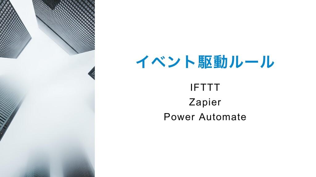 イベント駆動ルール IFTTT  Zapier  Power Automate