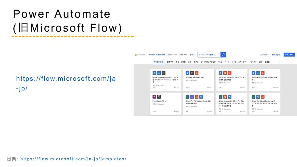 https://flow.microsoft.com/ja -jp/ Power Automa...
