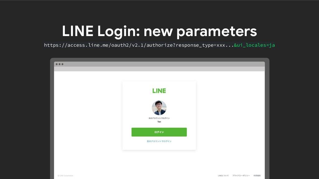 LINE Login: new parameters https://access.line....