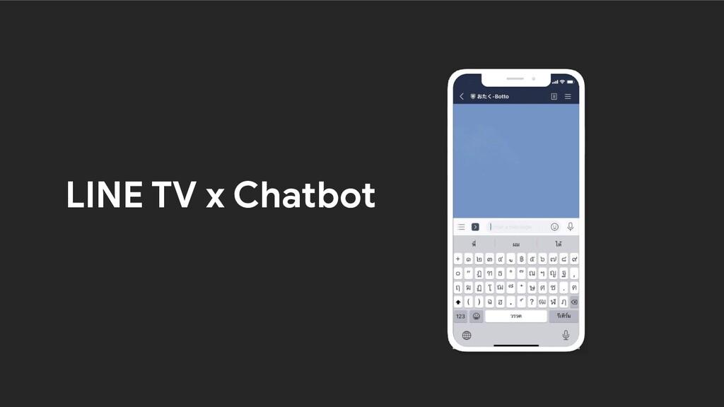 LINE TV x Chatbot
