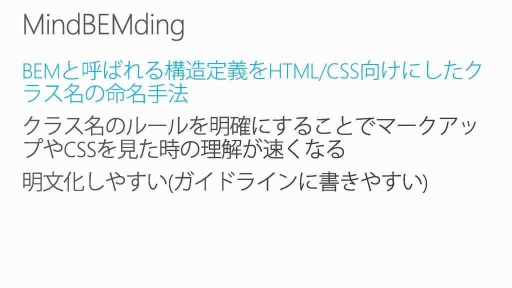 BEM HTML/CSS