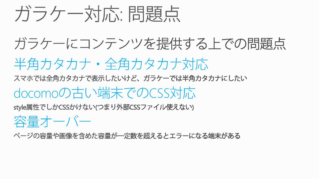 docomo CSS