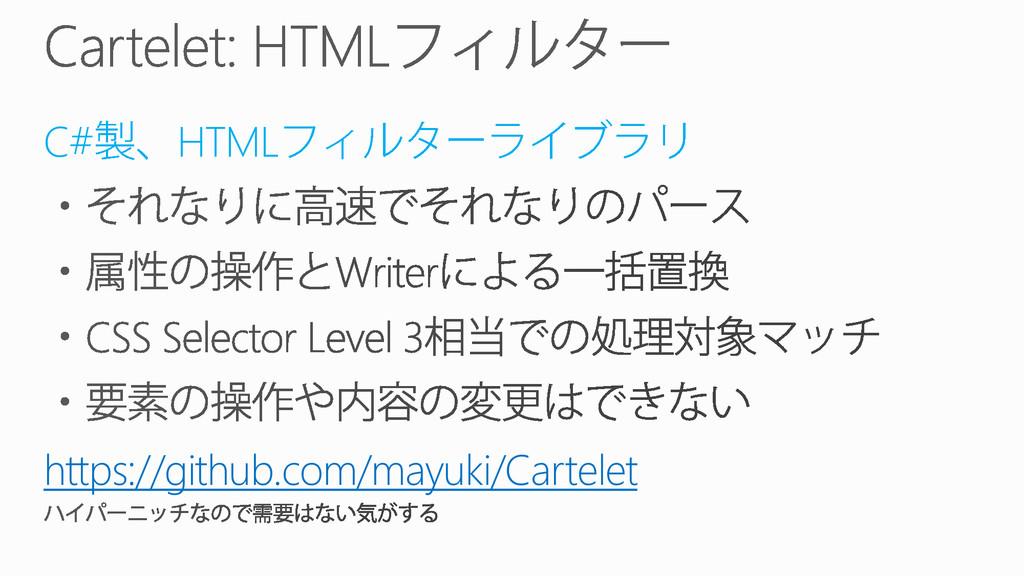 C# HTML https://github.com/mayuki/Cartelet