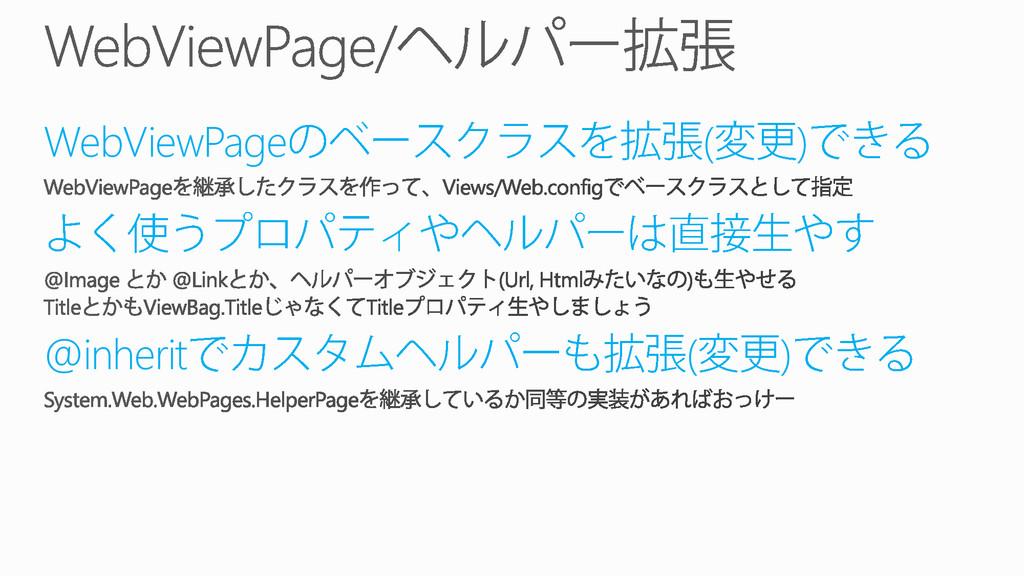 WebViewPage ( ) @inherit ( )