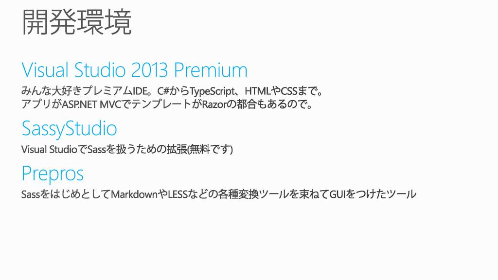 Visual Studio 2013 Premium SassyStudio Prepros