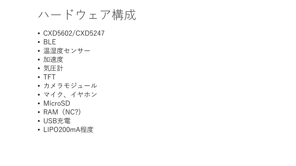 ハードウェア構成 • CXD5602/CXD5247 • BLE • 温湿度センサー • 加速...