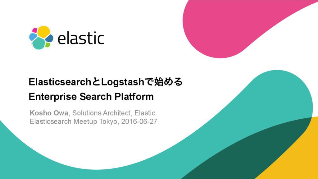 ‹#› Kosho Owa, Solutions Architect, Elastic Ela...