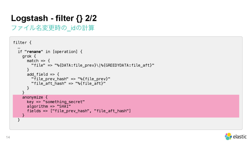 Logstash - filter {} 2/2 ϑΝΠϧ໊มߋͷ_idͷܭ 14 fil...