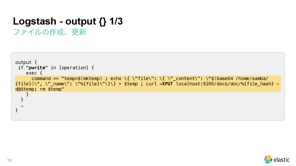Logstash - output {} 1/3 ϑΝΠϧͷ࡞ɺߋ৽ 15 output {...