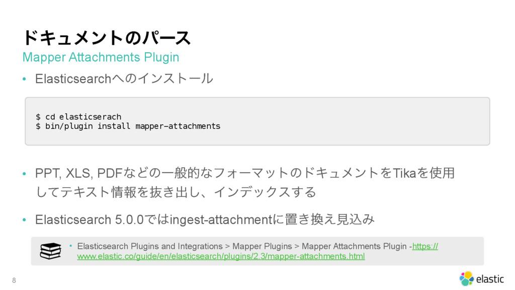 υΩϡϝϯτͷύʔε Mapper Attachments Plugin 8 $ cd ela...