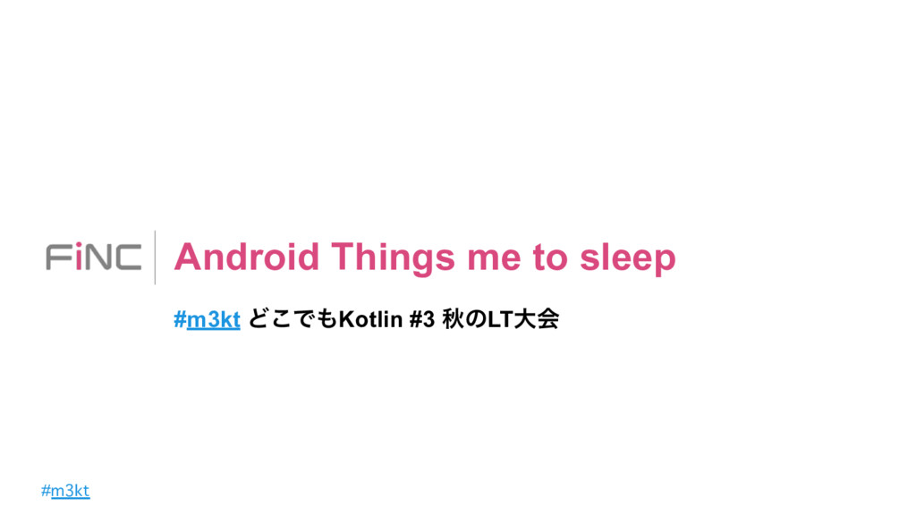 #m3kt Android Things me to sleep #m3kt Ͳ͜ͰKotl...