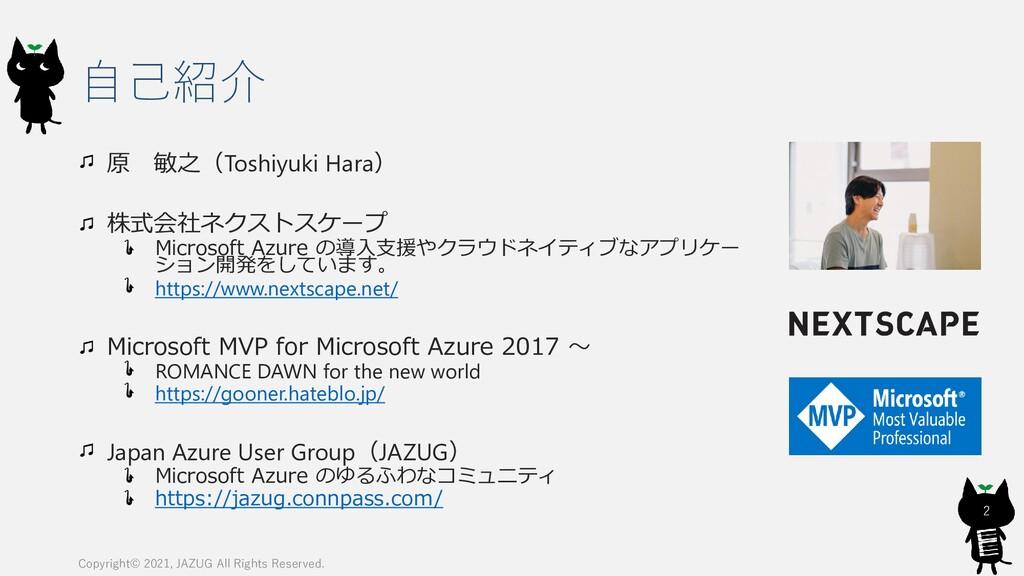 自己紹介 原 敏之(Toshiyuki Hara) 株式会社ネクストスケープ Microsof...
