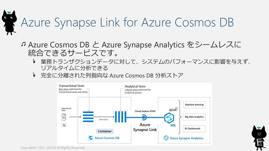 Azure Synapse Link for Azure Cosmos DB Azure Co...