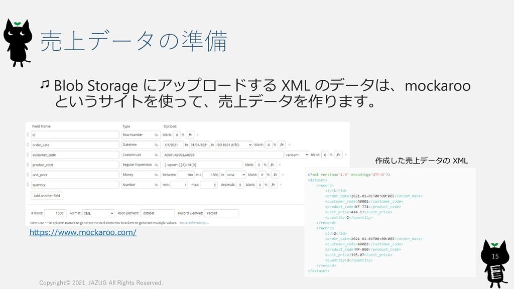 売上データの準備 Blob Storage にアップロードする XML のデータは、mocka...