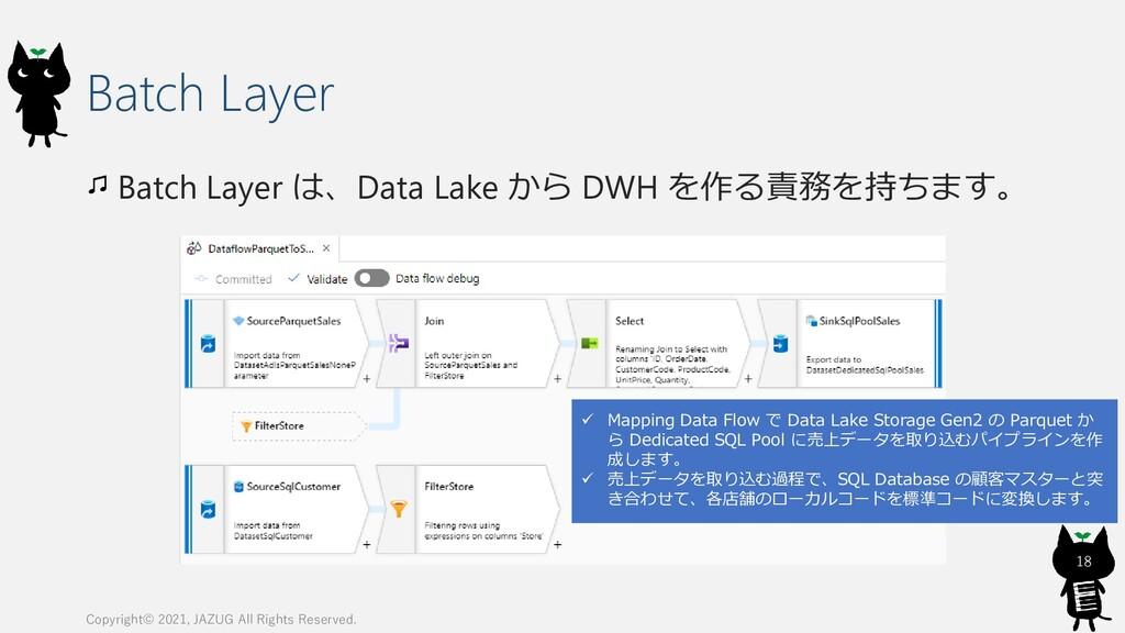 Batch Layer Batch Layer は、Data Lake から DWH を作る責...