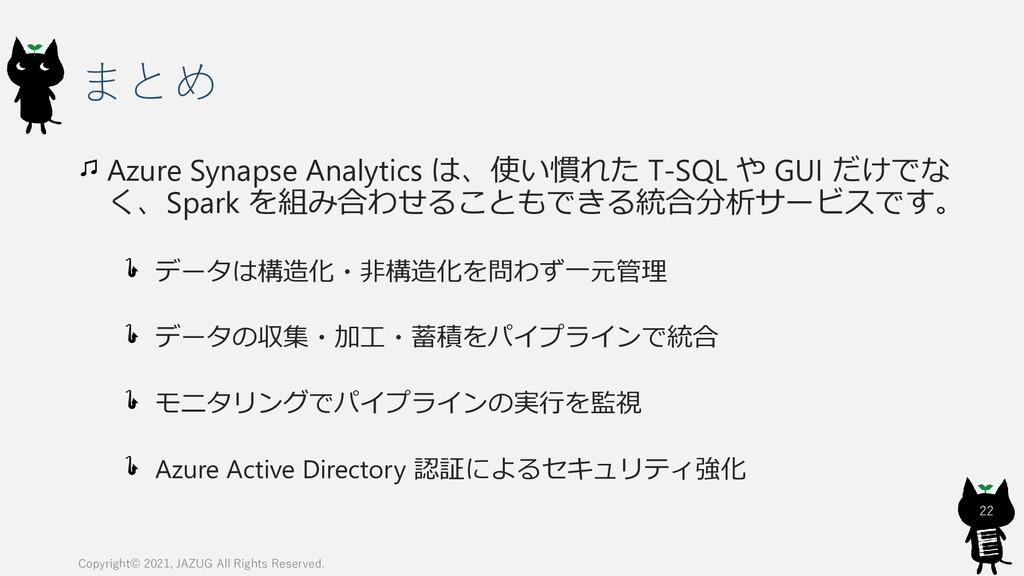 まとめ Azure Synapse Analytics は、使い慣れた T-SQL や GUI...