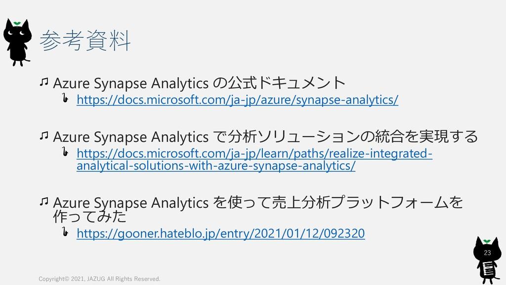 参考資料 Azure Synapse Analytics の公式ドキュメント https://...