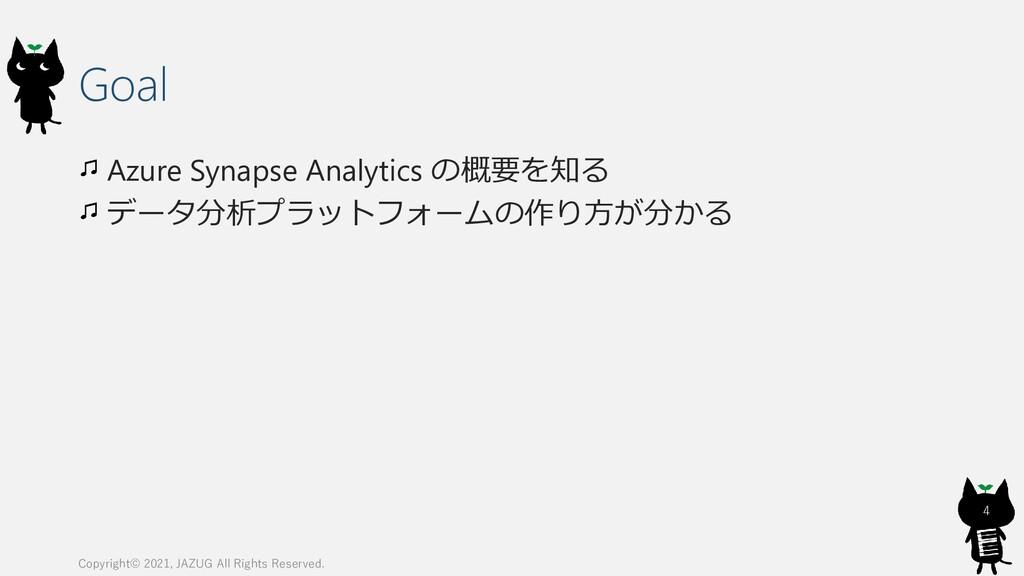 Goal Azure Synapse Analytics の概要を知る データ分析プラットフォ...