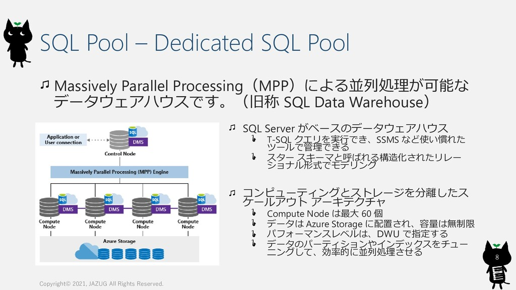 SQL Pool – Dedicated SQL Pool Massively Paralle...