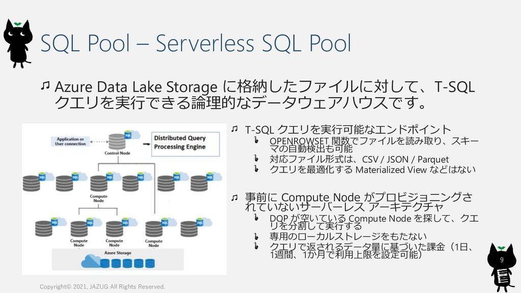 SQL Pool – Serverless SQL Pool Azure Data Lake ...