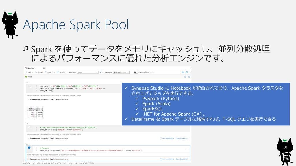 Apache Spark Pool Spark を使ってデータをメモリにキャッシュし、並列分散...