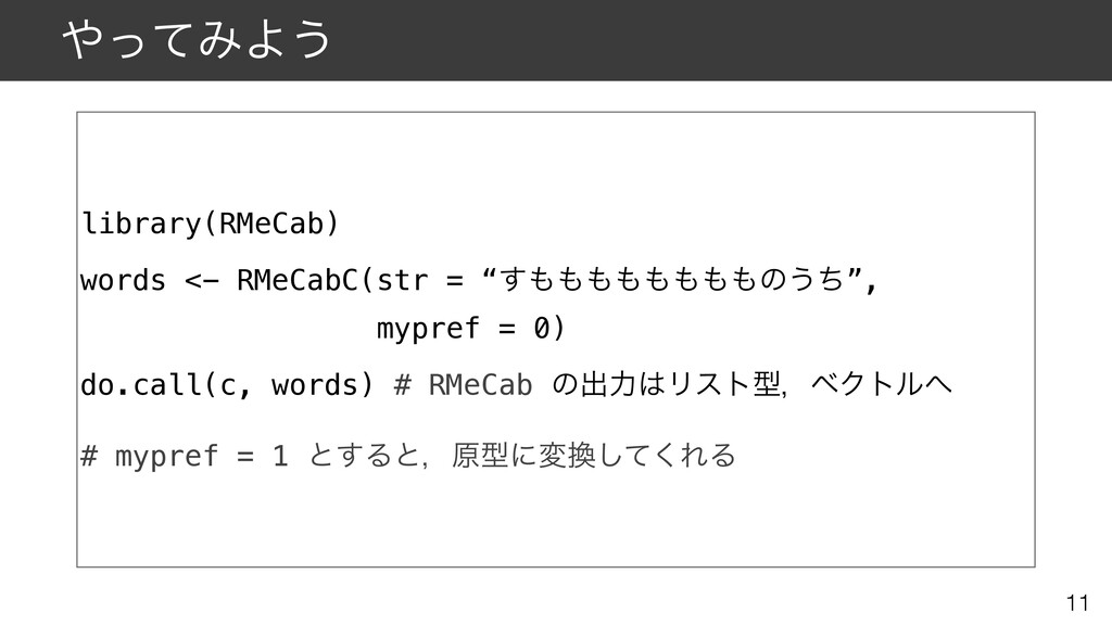 "΍ͬͯΈΑ͏ library(RMeCab) words <- RMeCabC(str = ""..."