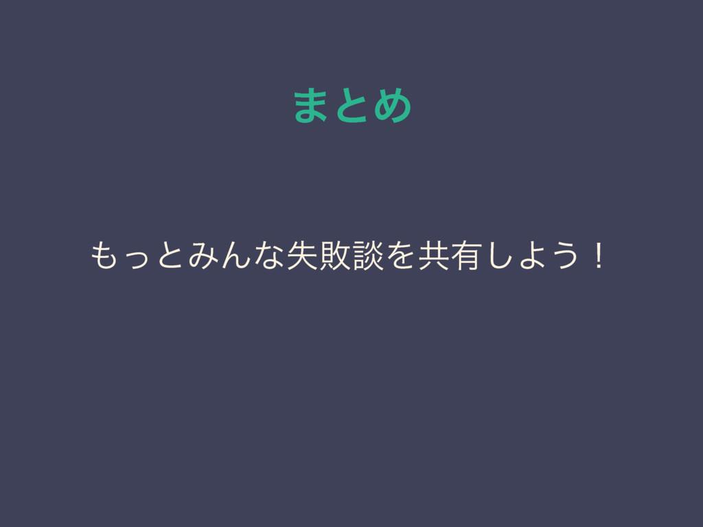 ·ͱΊ ͬͱΈΜͳࣦഊஊΛڞ༗͠Α͏ʂ