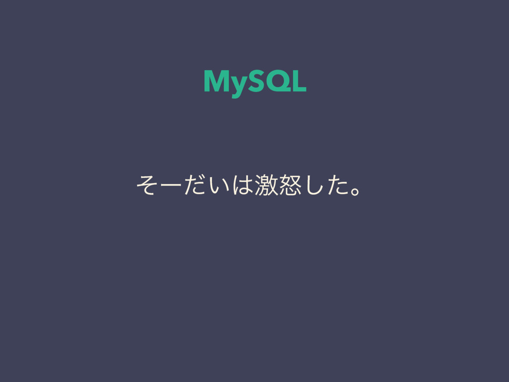 MySQL ͦʔౖ͍ܹͩͨ͠ɻ