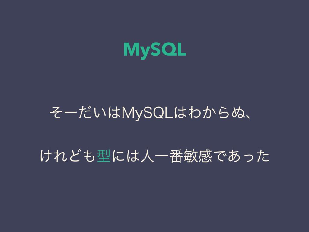 MySQL ͦʔ͍ͩ.Z42-Θ͔Β͵ɺ ͚ΕͲܕʹਓҰ൪හײͰ͋ͬͨ