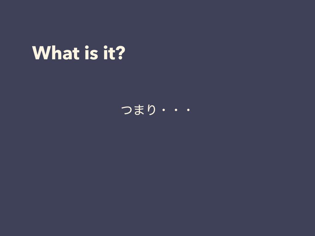 What is it? ͭ·Γɾɾɾ