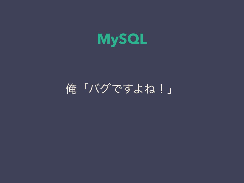 MySQL ԶʮόάͰ͢ΑͶʂʯ