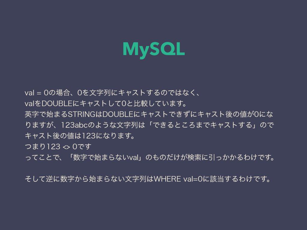 MySQL WBMͷ߹ɺΛจྻʹΩϟετ͢ΔͷͰͳ͘ɺ WBMΛ%06#-&...