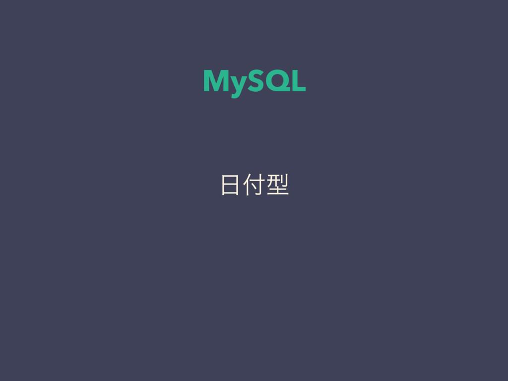 MySQL ܕ