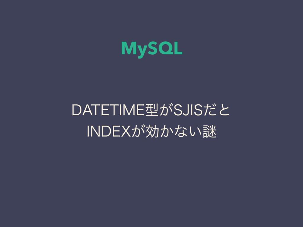 """MySQL %""""5&5*.&ܕ͕4+*4ͩͱ */%&9͕ޮ͔ͳ͍Ṗ"""