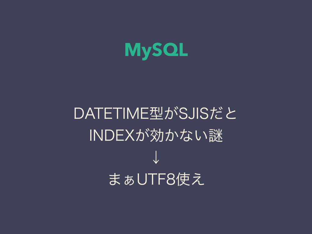 """MySQL %""""5&5*.&ܕ͕4+*4ͩͱ */%&9͕ޮ͔ͳ͍Ṗ ˣ ·͊65'͑"""