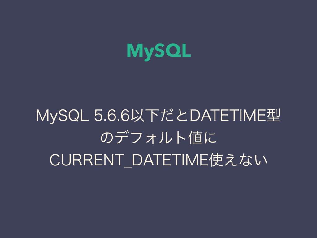 """MySQL .Z42-ҎԼͩͱ%""""5&5*.&ܕ ͷσϑΥϧτʹ $633&/5..."""