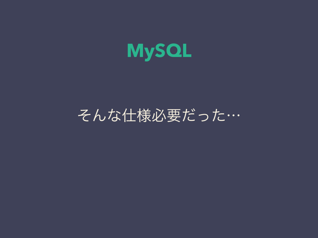 MySQL ͦΜͳ༷ඞཁͩͬͨʜ