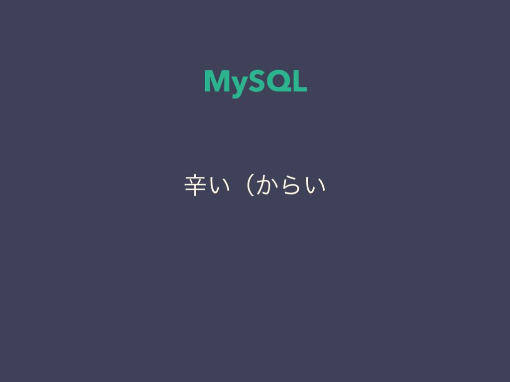 MySQL ਏ͍ʢ͔Β͍