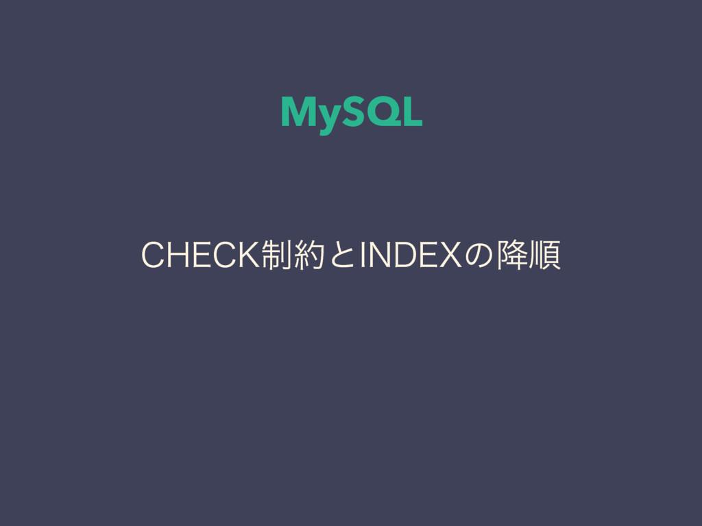 MySQL $)&$,੍ͱ*/%&9ͷ߱ॱ