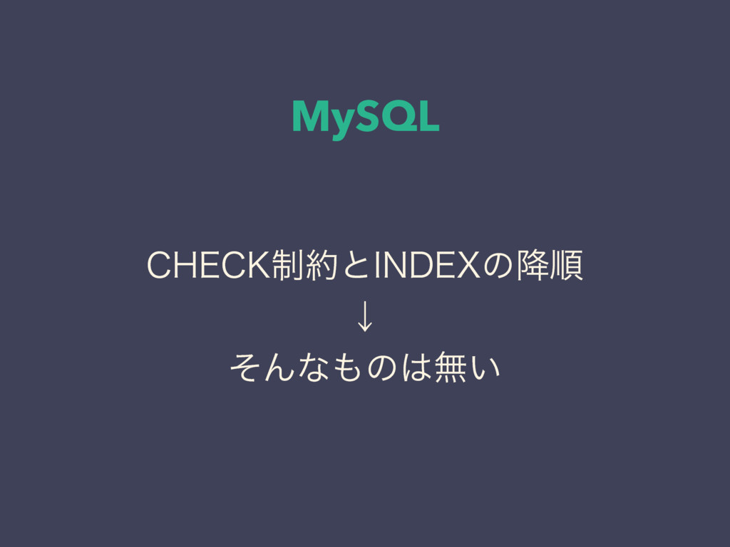 MySQL $)&$,੍ͱ*/%&9ͷ߱ॱ ˣ ͦΜͳͷແ͍