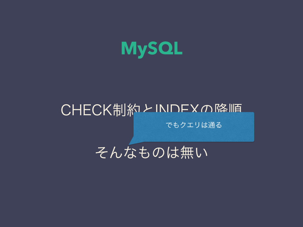 MySQL $)&$,੍ͱ*/%&9ͷ߱ॱ ˣ ͦΜͳͷແ͍ ͰΫΤϦ௨Δ