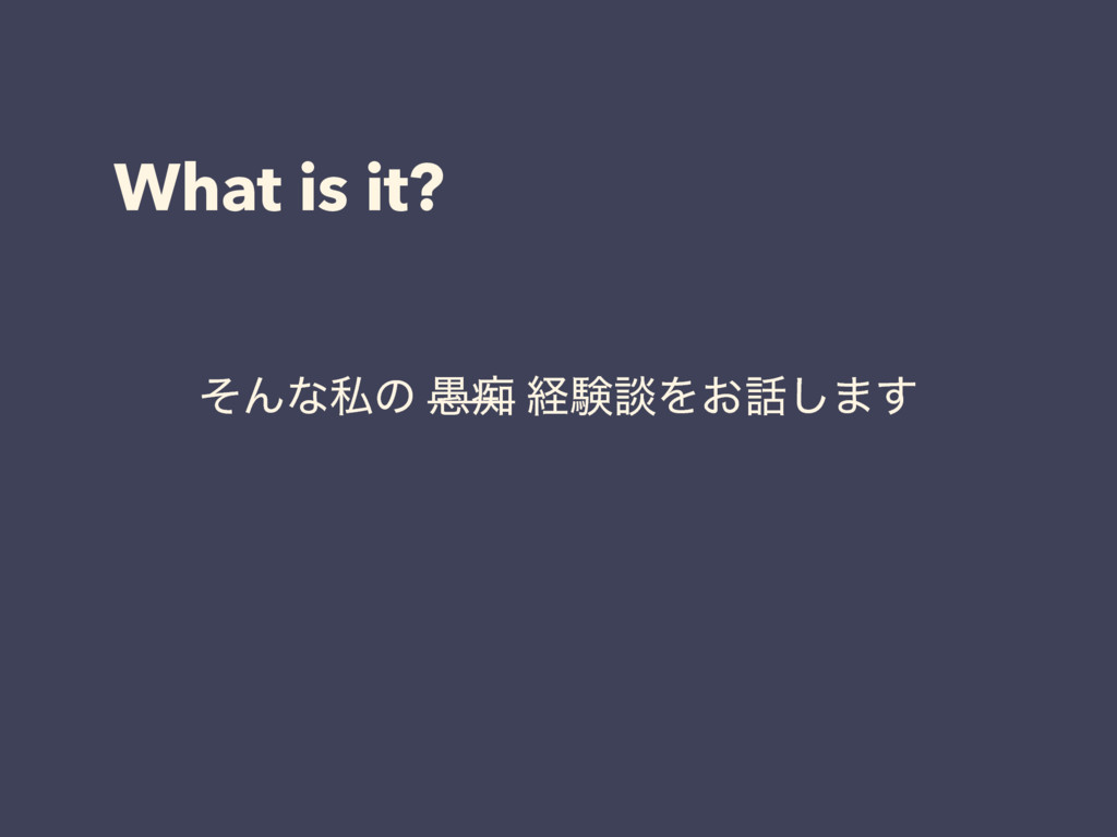 What is it? ͦΜͳࢲͷ ۪ஒ ܦݧஊΛ͓͠·͢