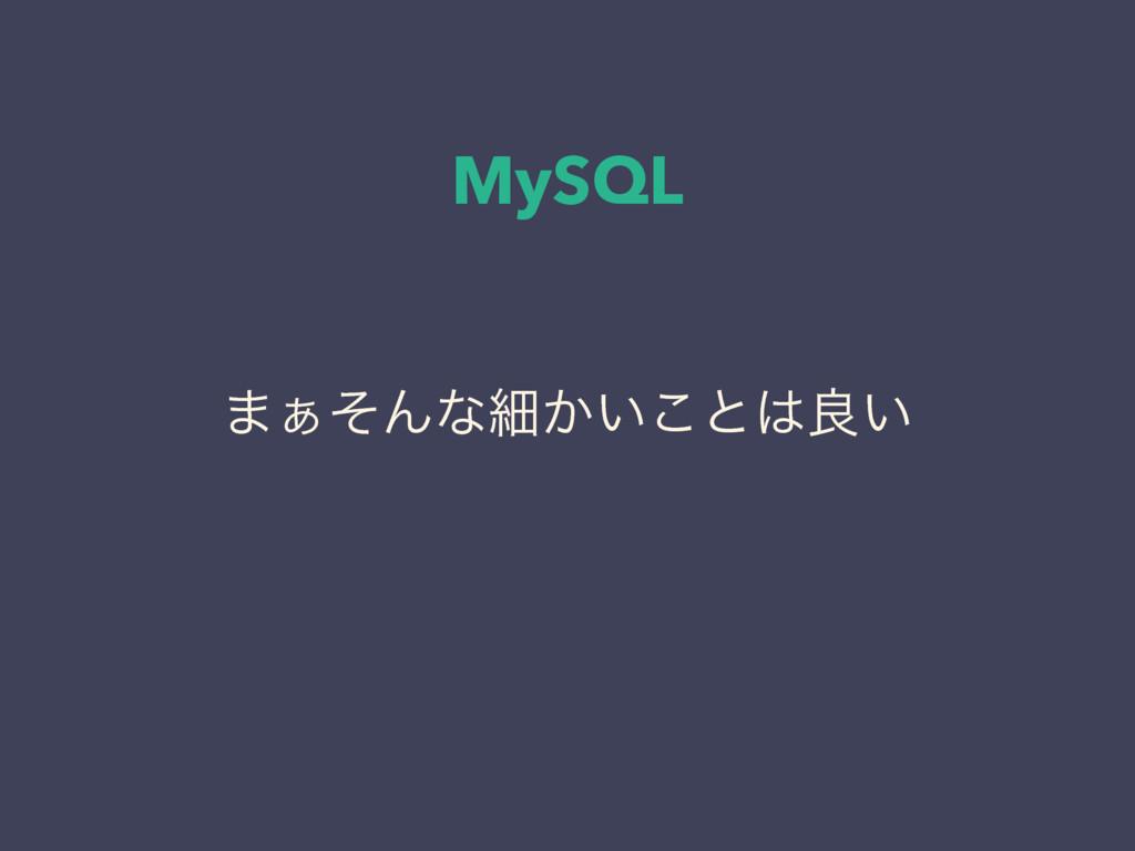 MySQL ·͊ͦΜͳࡉ͔͍͜ͱྑ͍