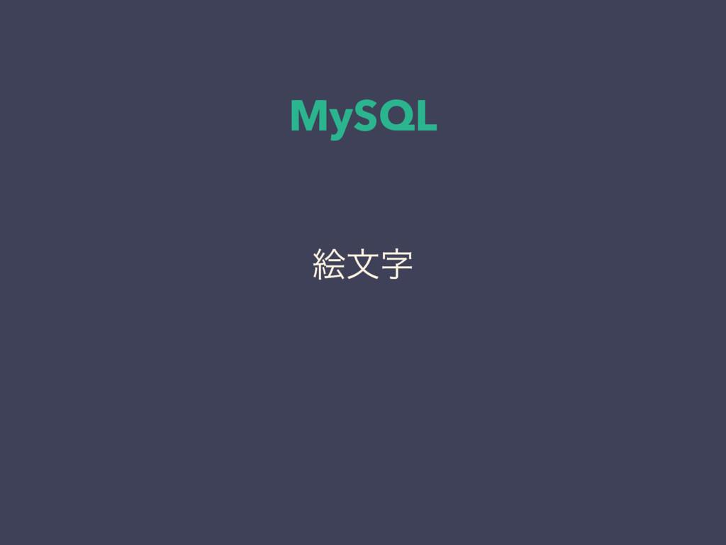 MySQL ֆจ