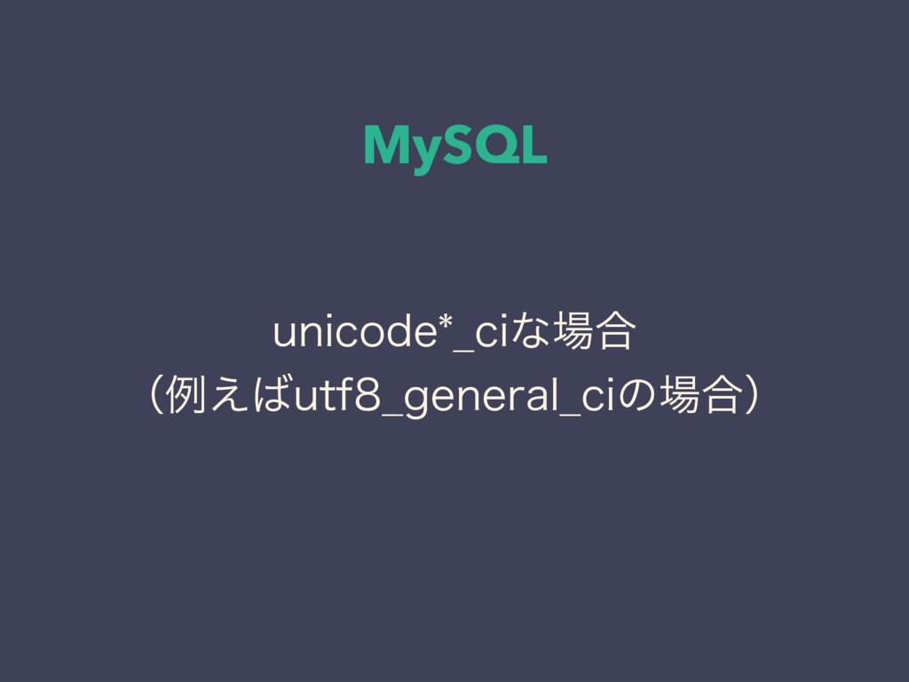 MySQL VOJDPEF@DJͳ߹ ʢྫ͑VUG@HFOFSBM@DJͷ߹ʣ