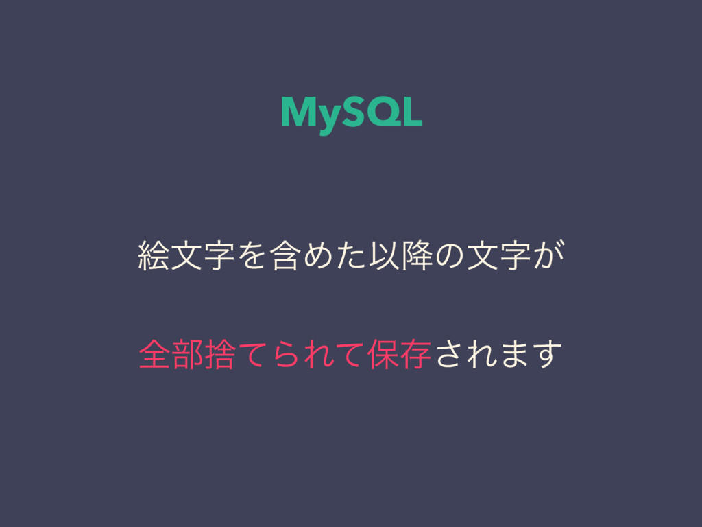 MySQL ֆจΛؚΊͨҎ߱ͷจ͕ શ෦ࣺͯΒΕͯอଘ͞Ε·͢