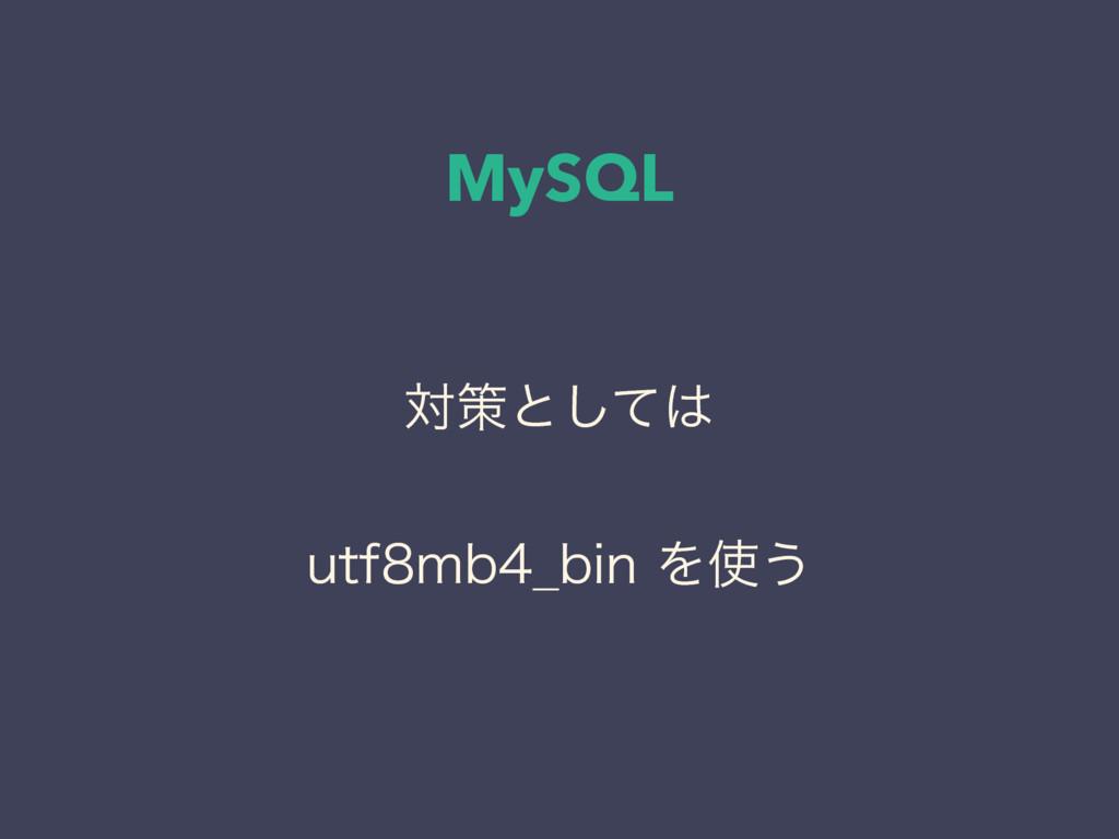 MySQL ରࡦͱͯ͠ VUGNC@CJOΛ͏