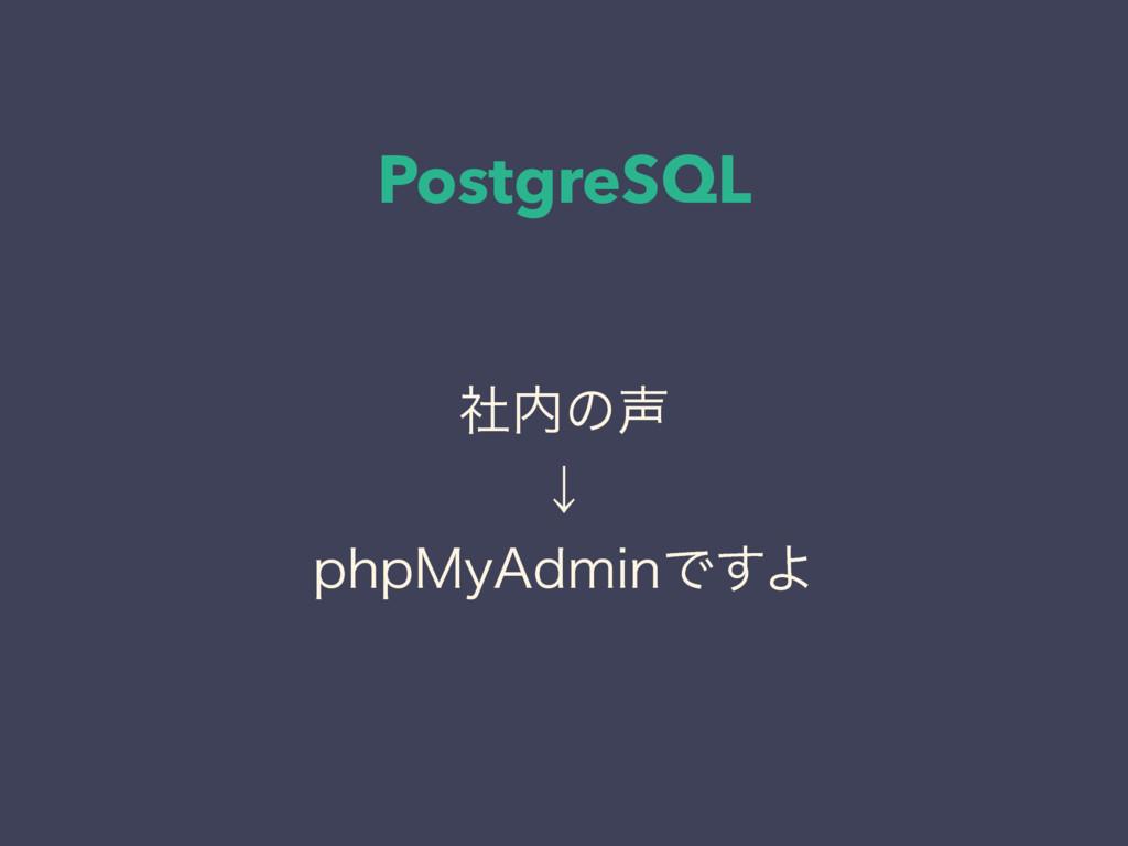 """PostgreSQL ࣾͷ ˣ QIQ.Z""""ENJOͰ͢Α"""