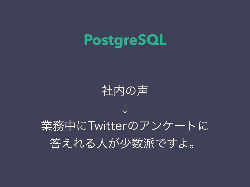 PostgreSQL ࣾͷ ˣ ۀதʹ5XJUUFSͷΞϯέʔτʹ ͑ΕΔਓ͕গ...