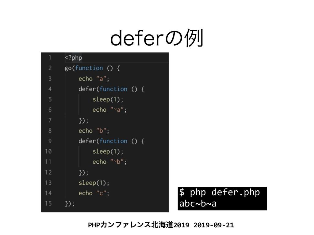 PHPΧϯϑΝϨϯεւಓ2019 2019-09-21 EFGFSͷྫ $ php defe...